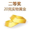 二等奖20克实物黄金