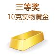 三等奖10克实物黄金