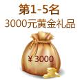 第1-5名3000元黄金礼品