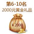 第6-10名2000元黄金礼品
