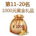 第11-20名1000元黄金礼品