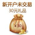 新开户未交易价值30元礼品