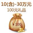 10万(含)-30万元价值100元礼品