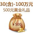 30万(含)-100万元500元黄金礼品